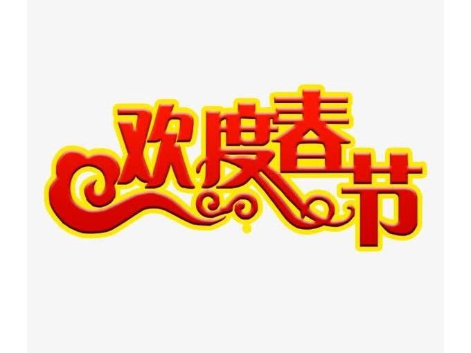 喜迎春节,物业部门要做好春节期间的各项准备工作