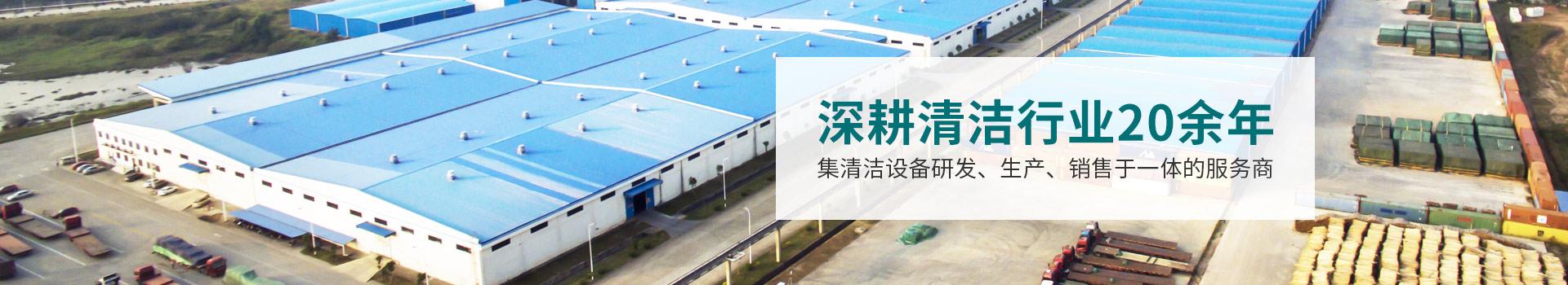 坦力清洁设备集清洁设备研发,生产,销售于一体的服务商