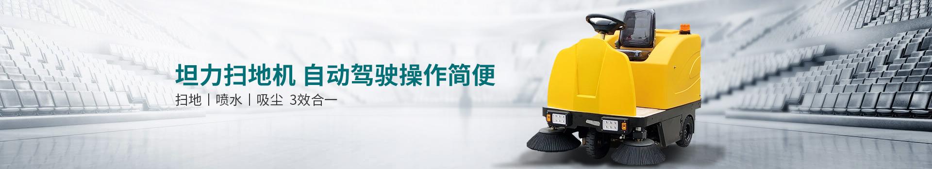 坦力清洁设备扫地机,自动驾驶操作简单