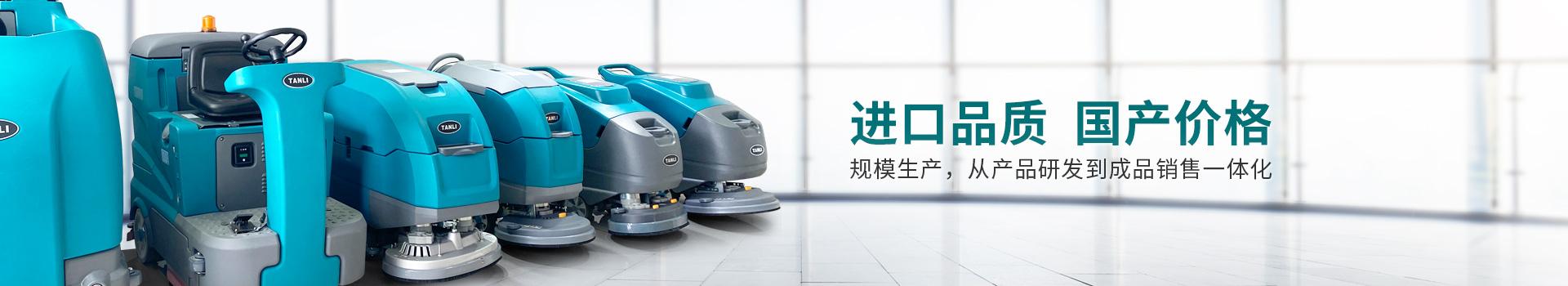 坦力清洁设备,进口品质,国产价格