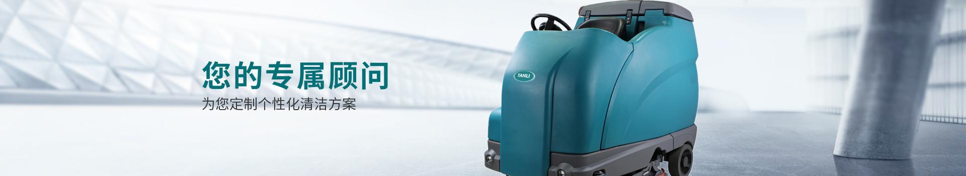 坦力清洁设备为您定制个性化清洁方案