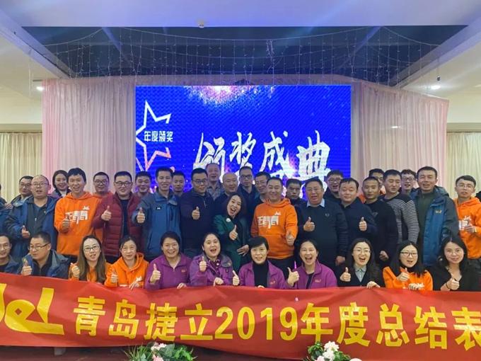 青岛坦力清洁设备2019年终总结表彰大会圆满举办!