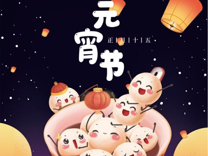 元宵佳节庆团圆