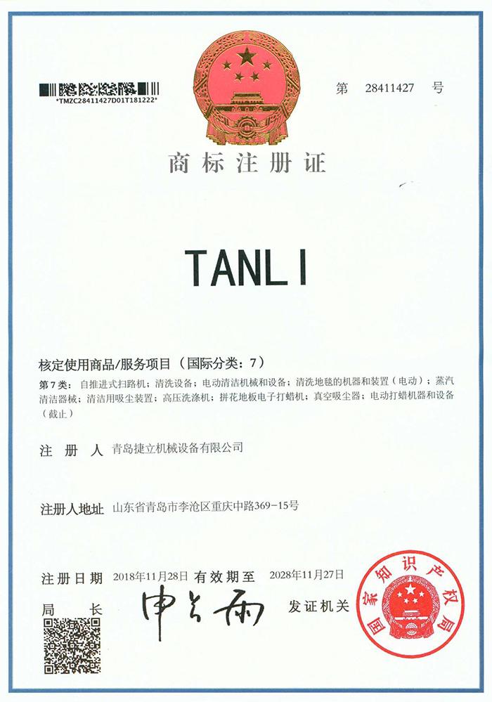 坦力英文商标注册