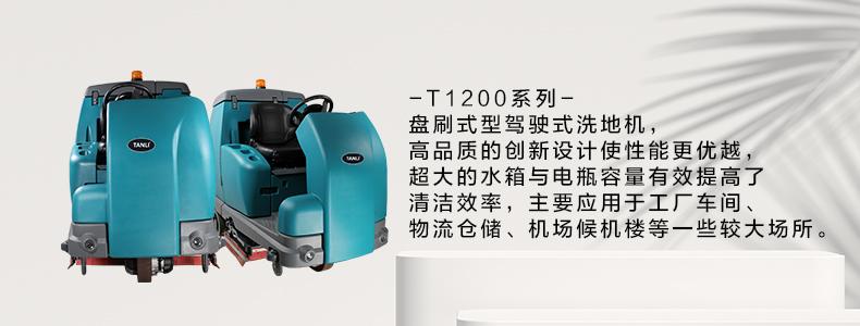 TANLI 坦力T1200