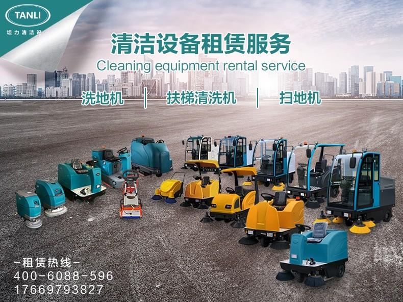 洗地机扫地机清洁设备租赁解决方案