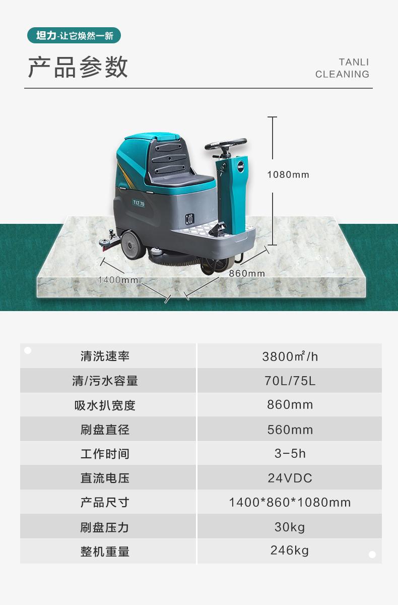 TANL TLT70洗地机