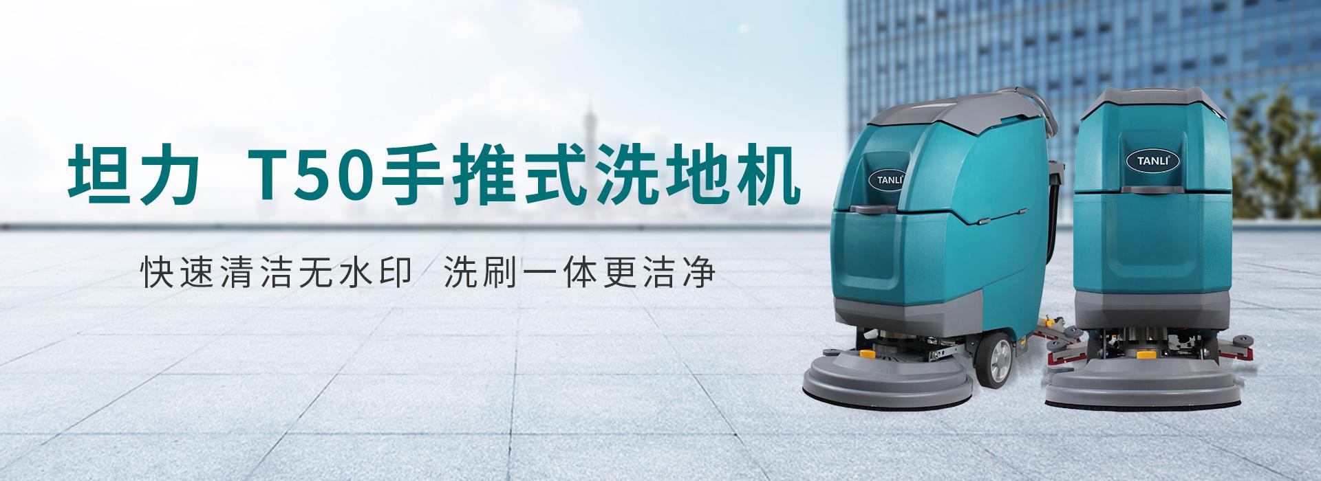 TANLI坦力T50手推式洗地机