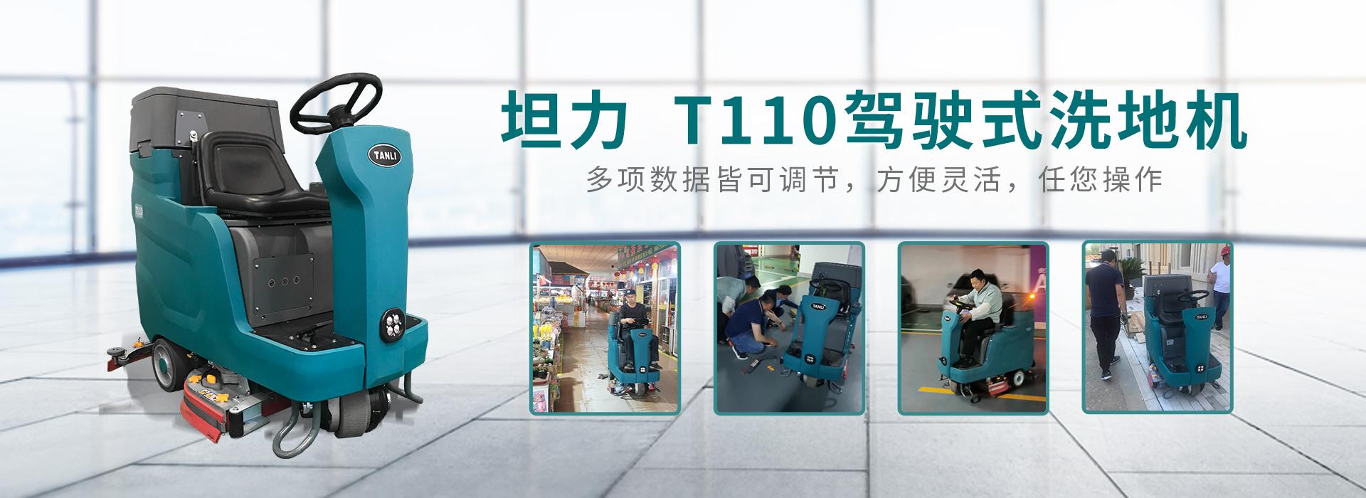 TANLI坦力T50手推式洗地机 T110
