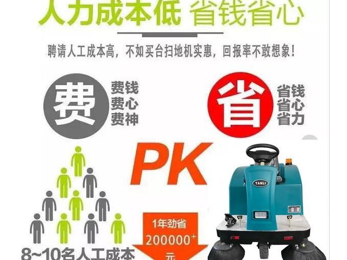 驾驶式工业扫地车PK人工清洁