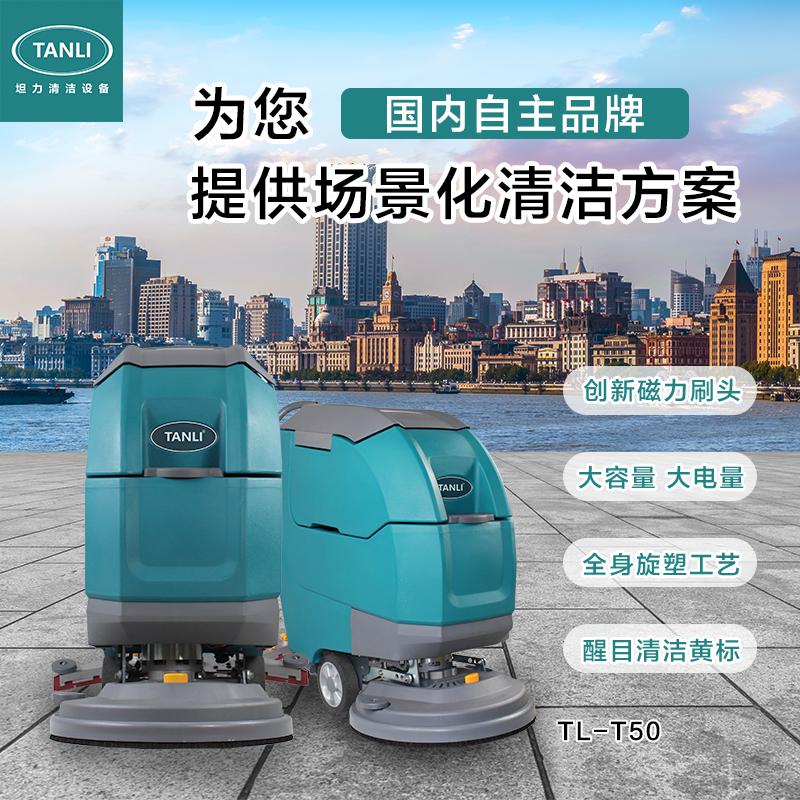 手推式洗地机T50