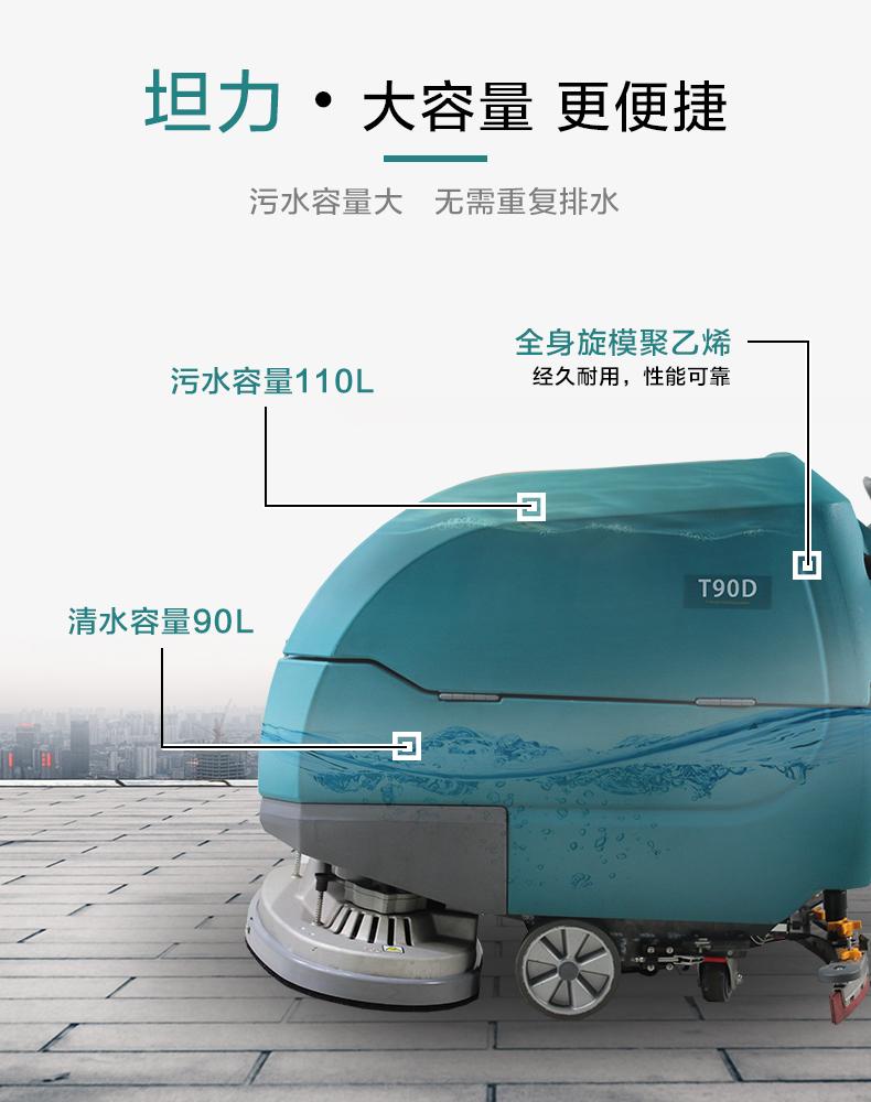 坦力手推式洗地机T90D