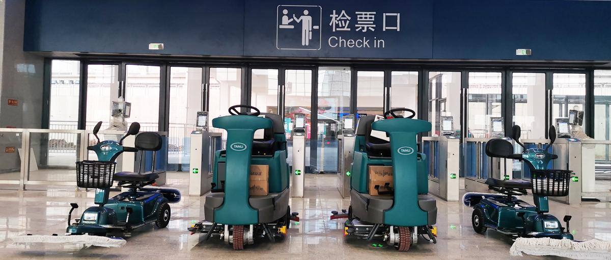 潍莱高铁平度站使用坦力驾驶式洗地机及尘推车