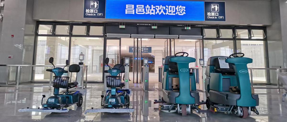 昌邑站高铁站使用坦力驾驶式洗地机及尘推车