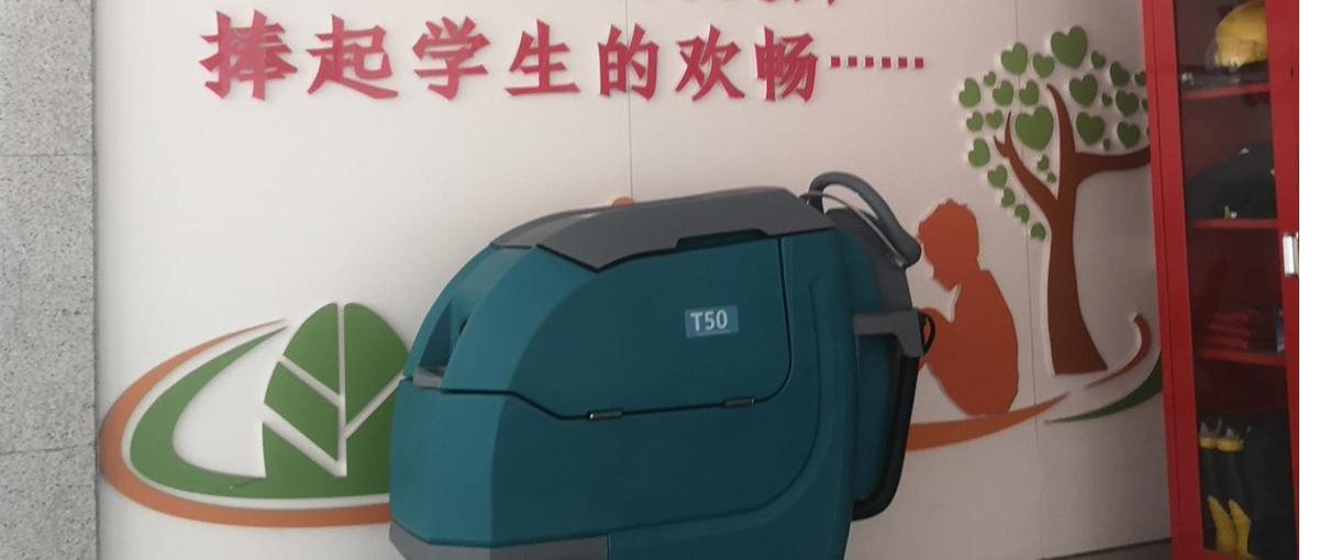 青岛超银中学复购坦力T50手推式洗地机2台
