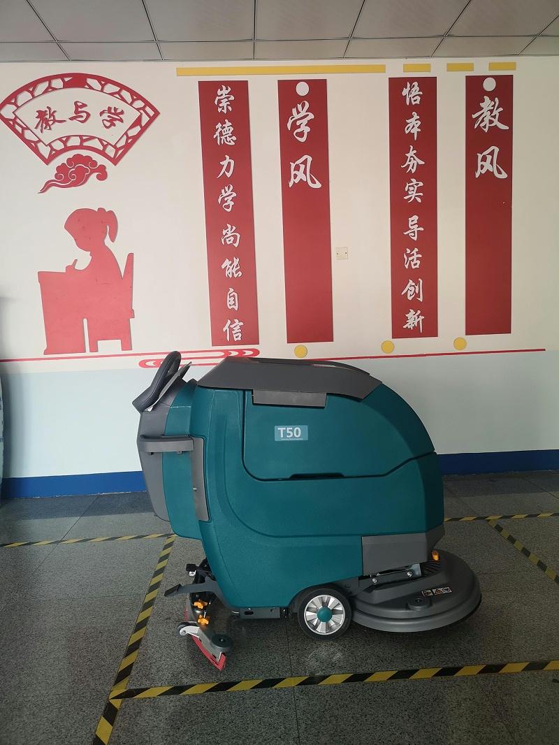 坦力T50手推式洗地机